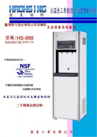 豪星 HS-888溫熱二用程控式殺菌型飲水機
