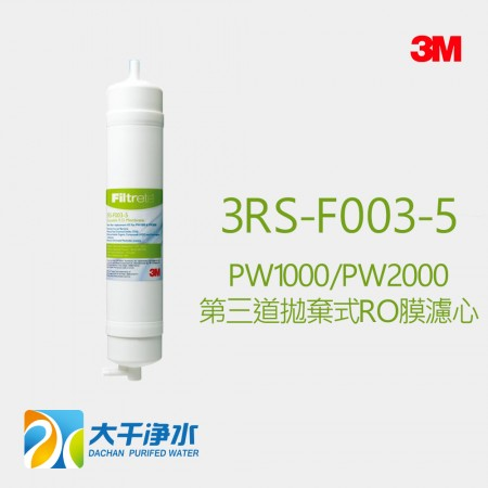 3M PW2000/PW1000-第三道拋棄式RO膜濾心 3RS-F003-5 RO