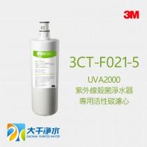 3M UVA2000紫外線殺菌淨水器專用替換濾心3CT-F021-5
