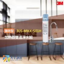 3M 強效型廚下生飲淨水系統 3US-MAX-S01H+3M SGP115櫥下型軟水系統