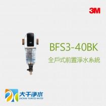 3M 全戶式前置淨水系統 BFS3-40BK (曜石黑)