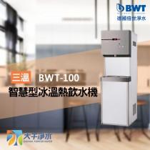 BWT德國倍世 倍偉特 BWT-100 三溫落地型智慧型數位飲水機
