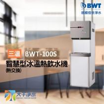 BWT德國倍世 倍偉特 BWT-100S 三溫落地型智慧型數位飲水機