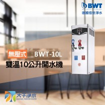 BWT德國倍世 倍偉特 BWT-10L型 10公升開水機 110V (雙溫-無壓式)