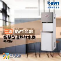 BWT德國倍世 倍偉特 BWT-110S 雙溫落地型智慧型數位飲水機