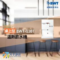 BWT德國倍世 倍偉特 BWT-110T型雙溫桌上型飲水機