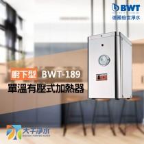 BWT德國倍世 倍偉特 BWT-189型 廚下型有壓式加熱器 (單溫)