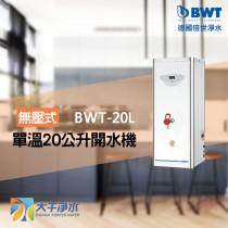 BWT德國倍世 倍偉特 BWT-20L型 20公升開水機 110V (單溫-無壓式)