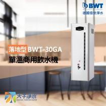 BWT德國倍世 倍偉特 BWT-30GA型 30加侖開水機  220V (單溫)