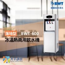 BWT德國倍世 倍偉特 BWT-600型冰溫熱飲水機 (熱交換)
