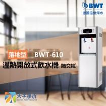 BWT德國倍世 倍偉特 BWT-610型溫熱飲水機 (熱交換)