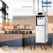 BWT德國倍世 倍偉特 BWT-630型冰冷熱飲水機