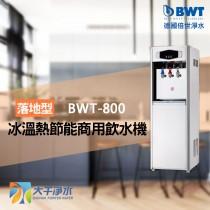 BWT德國倍世 倍偉特 BWT-800型冰溫熱節能飲水機