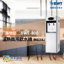 BWT德國倍世 倍偉特 BWT-800型溫熱雙溫飲水機 (熱缸20L)