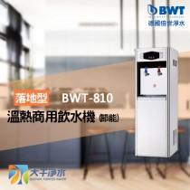 BWT德國倍世 倍偉特 BWT-810型溫熱節能飲水機