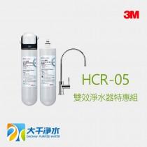 3M HCR-05 櫥下型雙效淨水器 特惠組【新品上市】