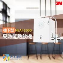 3M HEAT1000 櫥下型高效能熱飲機