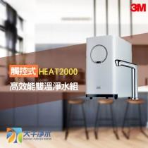 3M HEAT 2000 觸控熱飲機雙溫淨水組,搭載雙溫防燙龍頭+S004生飲淨水器