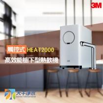 3M HEAT 2000 觸控式高效能櫥下型熱飲機 搭贈HCR-01過濾器
