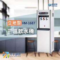 豪星 HM-1687冰溫熱三溫飲水機
