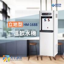 豪星 HM-1688溫熱二溫飲水機