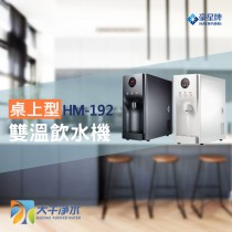 豪星HM-192 溫熱雙溫 桌上型飲水機