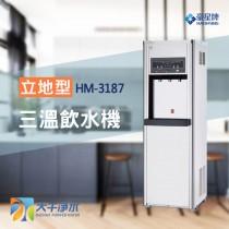 豪星 HM-3187型數位精靈冰溫熱飲水機