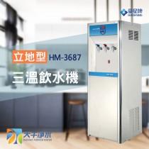 豪星 HM-3687型冰冷熱開放式飲水機