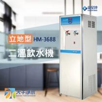豪星 HM-3688型冷熱開放式飲水機