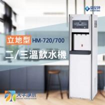 豪星 HM-700型冰溫熱開放型飲水機