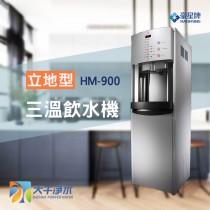 豪星 HM-900數位式冰溫熱三溫飲水機