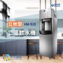 豪星 HM-920數位式溫熱二溫飲水機