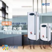 豪星 HS-30GB 30加侖電開水器
