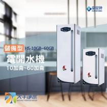 豪星 HS-40GB 40加侖電開水器