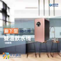 豪星 HS-170廚下型冷熱飲水機-玫瑰金 (含龍頭)