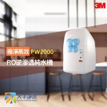 3M Filtrete PW2000 極淨高效RO逆滲透純水機