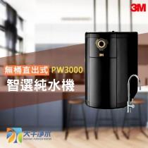 3M PW3000 無桶直出式智選純水機