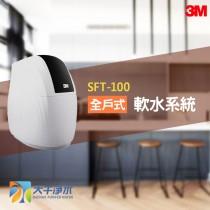 3M SFT-100/SFT100 全戶式軟水系統(家用全屋式--減少水垢有效率) / 工作流量:1 噸/小時