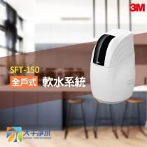3M SFT-150/SFT150 全戶式軟水系統(家用全屋式--減少水垢有效率) / 工作流量:1.5 噸/小時