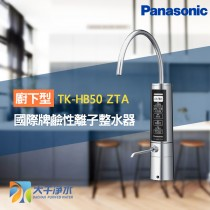 Panasonic 國際牌廚下型整水器 TK-HB50 ZTA