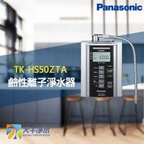 Panasonic 國際牌鹼性離子淨水器 TK-HS50ZTA
