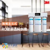 3M TR1 無桶直出式RO逆滲透純水機 ★免儲水桶 直接輸出更衛生