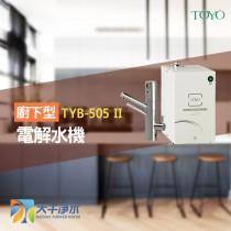 TOYO日本東洋廚下型電解水機 TYB-505