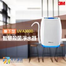 3M UVA3000 紫外線殺菌淨水器【櫥下型】