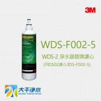 3M WDS-2 淨水器替換濾心WDS-F002-5