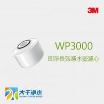 3M WP3000即淨長效濾心 4入裝