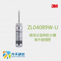 3M 極淨冰溫熱飲水機紫外線燈匣 ZL04089W-U